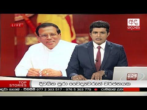 Ada Derana Prime Time News Bulletin 6.55 pm -  2018.05.17