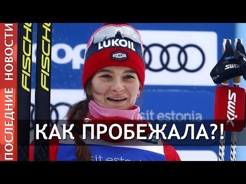 Скиатлон. Оберстдорф. Результат Натальи Непряевой.