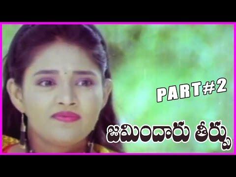 Jamindaru Theerpu - Telugu Movies Part-2 / Latest Telugu Movies / HD Movies / Hit Movies