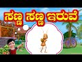 Sana Sana Iruve | Kannada Rhymes For Children | Infobells video