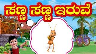 Sana Sana Iruve | Kannada Rhymes für Kinder | Infobells