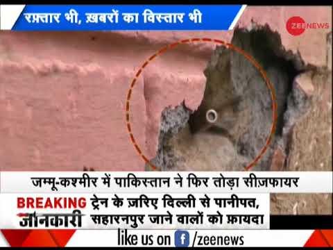 Morning breaking: Pakistan violates ceasefire in Jammu and Kashmir's Nowshera