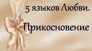 5 языков любви.  Прикосновение