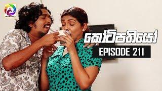 Kotipathiyo Episode 211  || කෝටිපතියෝ  | සතියේ දිනවල රාත්රී  8.30 ට . . . Thumbnail