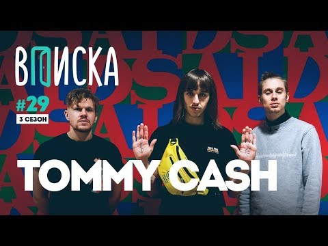 Вписка и Tommy