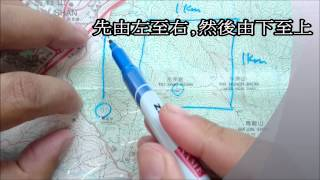 量度 軍用方格網(MGRS)  8 位坐標