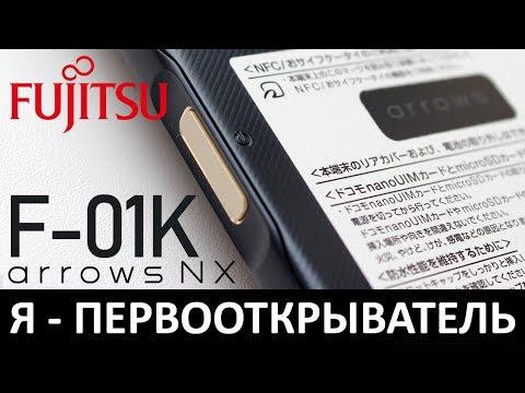 Я - ПЕРВООТКРЫВАТЕЛЬ: Обзор FUJITSU ARROWS NX F-01K