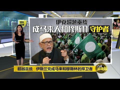 Prime Talk 八点最热报 30/01/2019 - 超越巫统和蓝眼   伊党成马来和穆斯林捍卫者