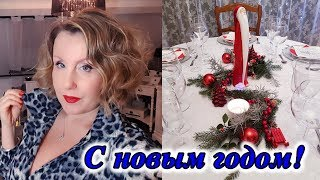 Душевный Влог🎄Ёлка есть😍Кудри накрутила 👍Наш семейный Новый Год. Svetlana ФРАНЦИЯ