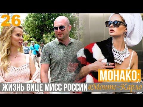 Монако: Жизнь вице мисс России в Монте-Карло