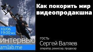 """Стрим с Сергеем Валяевым (оператор и сопродюсер Хардкора). """"Как покорить себе мир видеопродакшна"""""""