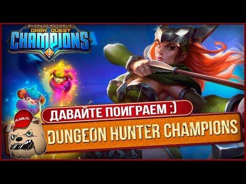 видео: 🔥Давайте поиграем в dungeon hunter champions | Стримы лучших андроид/ios/ПК игр
