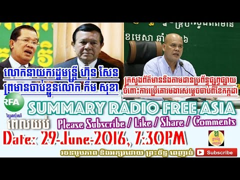 Radio Free Asia RFA: Summary The Main News, Night News 29 June 2016 at 7:30PM | Khmer News Today