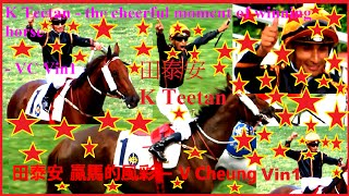 沙田馬場 田泰安 贏馬的風彩 步步友精英碗 Shatin Racecourse K Teetan won horse cheerful moment  Able Friend