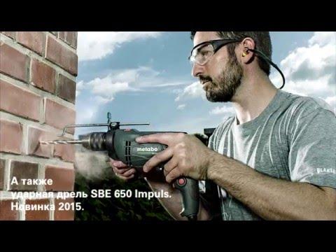 Metabo SBE 650_ SBE 650 Impuls.  Как быстро и качественно сверлить плитку и трубы?