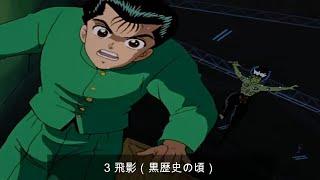 幽★遊★白書(5)