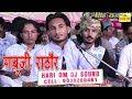 Latest Rajasthani Hit Song 2018 | पाबूजी राठौर | Pabuji Rathore | Rajasthani Bhajan Songs