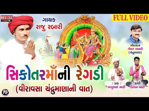 Sikotar Mani Regadi | Gujarati Regadi 2018 | Raju Rabari Regadi | Full Video