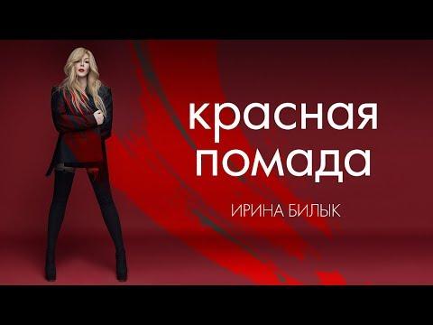 Ирина Билык - Красная помада (AUDIO)