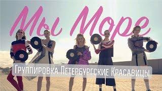 Группировка Петербургские Красавицы - Мы море