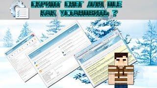 Туториал: Как поставить снег на сайте!