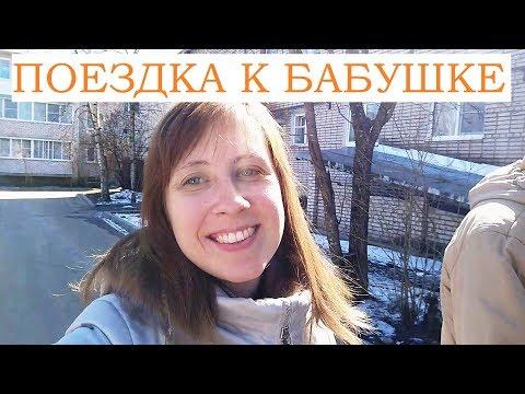 Поездка к бабушке / Боровичи / Социальная помощь в России
