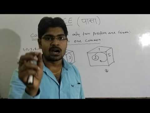 Dice part 2 Reasoning super tricks ,पासा की सबसे सरल विधि
