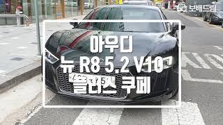 2017 아우디 뉴 R8 5.2 V10 플러스 쿠페
