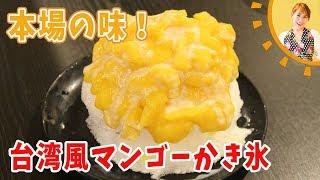 本場の味!!台湾風マンゴーかき氷/みきママ