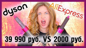 СРАВНЕНИЕ: DYSON за 39 990руб ПРОТИВ ALIEXPRESS ЗА 2000 руб!