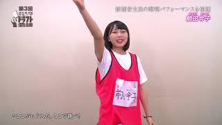 2018年1月21日にTOKYO DOME CITY HALLで開催される「第3回 AKB48グループ ドラフト会議」。 そのイベントに参加する候補者のパフォーマンス動画です。...