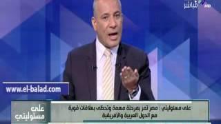 بالفيديو.. أحمد موسى: لا يستطيع أحد المزايدة على دور مصر الداعم للأشقاء الأفارقة والدول العربية