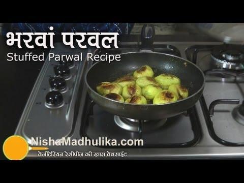 Bharwa Parwal Recipe / Stuffed Parwal Sabji - Stuffed Pointed Gourd