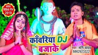 आ गया Mani Yadav का नया सबसे हिट काँवर गीत 2019- Kawariya Dj Baja Ke - Kanwar Geet