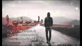 ARMANDO..MR.NAR.Q..MC.KILL22..BOKAROo. يلوموني