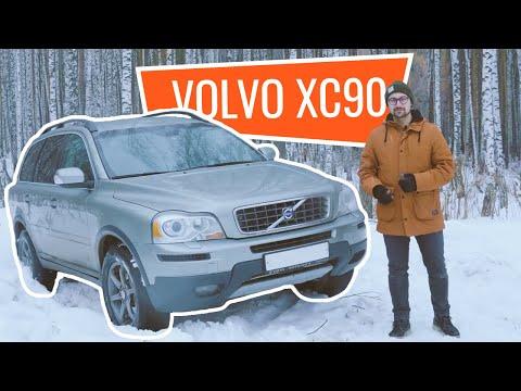 10 лет эксплуатации: обзор проблем Volvo XC90