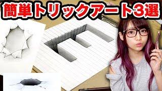【アート】誰でも簡単にできるトリックアート3選描いてみた!/How to drawing Trick art【描き方】