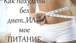 Как похудеть без диет ИЛИ мое ПИТАНИЕ!