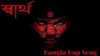 স্বার্থ || SARTHO || Bangla new rap song 2020 || Suhanur Rahman ||wizard rayhan||