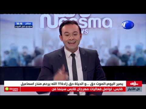 Ness Nessma News Du Lundi 15 Avril 2019