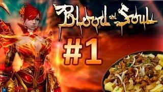 Пошалим в Blood & Soul #1 - Картошечка с грибочками