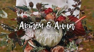 Свадебный клип Артём и Анна | 2 июня 2018 | Свадьба в Чебоксары