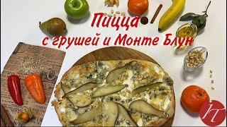 Как Приготовить Пиццу С Грушей И Сыром Монтеблун Вкусный Рецепт От Итальянских Традиций