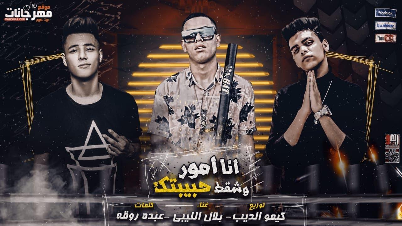 مهرجان انا امور و شقط حبيبتك - بلال الليبي - توزيع كيمو الديب