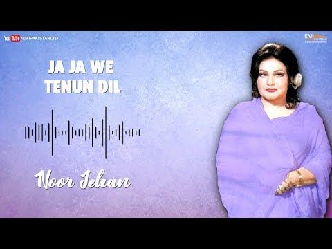 Ja Ja We Tenun Dil - Noor Jehan | EMI Pakistan Originals