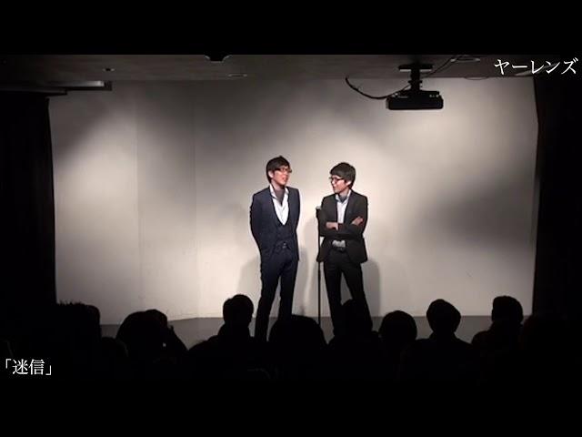 【ヤーレンズ】漫才「迷信」2014.11.5(水)ケイダッシュステージシルバーライブより