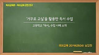 '거꾸로 교실'을 활용한 독서 수업 사례 소개(고려대학…