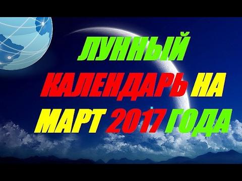 Лунный календарь 2017 год Санкт-Петербург