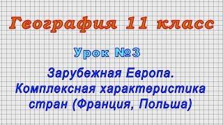 География 11 класс (Урок№3 - Зарубежная Европа. Комплексная характеристика стран (Франция, Польша)