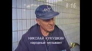 Пенза, 11 канал, новости. Сюжет о Николае Андреевиче Кукушкине